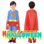 ハロウィン 衣装 子供 アメコミ コスプレ スーパーマン風 仮装 コスチューム キッズ アメリカンヒーロー 120