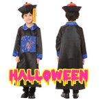 ハロウィン 衣装 キッズ 子供 ゾンビ コスプレ モンスター ホラー 仮装 コスチューム キョンシー キッズ 120
