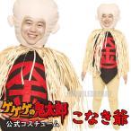 ハロウィン コスプレ 衣装 メンズ ゲゲゲの鬼太郎 公式 こなき爺 コスチューム 仮装 男性 妖怪 ブーム お笑い キャラクター 人気