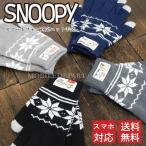 スヌーピー 手袋 レディース メンズ スマホ対応 防寒 スヌーピーグッズ おしゃれ かわいい ノルディック柄 4カラー