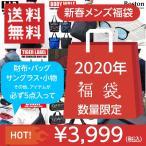 mobadepa_hukubukuro3800men