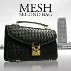 セカンドバッグ メンズ ブランド 編み込み バッグ イントレチャート メッシュバッグ  おしゃれ クラッチバッグ S-333Z 黒