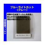 マウスコンピューター WN892 用 液晶保護フィルム ブルーライトカット・グレータイプ[8.9]