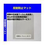 マウスコンピューター WN802 用 液晶保護フィルム 反射防止(マット)タイプ[8]