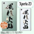Xperia Z3 401SO ケース カバー 卓上充電対応 風林火山 ネコ 猫 透明 ハードケース スマホカバー ソフトバンク エクスペリア メール便送料無料