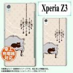 Xperia Z3 401SO ケース カバー 卓上充電対応 猫 不思議の国4 ハードケース スマホカバー ソフトバンク エクスペリア メール便送料無料