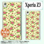 Xperia Z3 401SO ケース カバー 卓上充電対応 ローズ7 花柄 イエロー ハードケース スマホカバー ソフトバンク エクスペリア メール便送料無料
