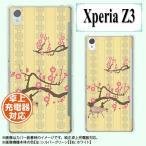 Xperia Z3 401SO ケース カバー 卓上充電対応 ヤギ 梅 レース 黄色 ハードケース スマホカバー ソフトバンク エクスペリア メール便送料無料