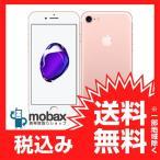 ★キャンペーン中★※〇判定 【新品未使用】au版 iPhone 7 32GB[ローズゴールド]白ロム Apple 4.7インチ