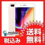 ★キャンペーン中★※訳あり【新品未使用】 au版 iPhone 8 Plus 256GB [ゴールド] MQ9Q2J/A 白ロム Apple 5.5インチ