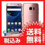 ★キャンペーン中★※〇判定 【新品未使用】 au Galaxy S7 edge SCV33 [ピンクゴールド] 白ロム