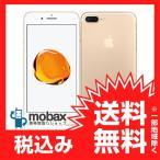 ★キャンペーン中★《国内版SIMフリー》 【新品未開封品(未使用)】 iPhone 7 Plus 256GB [ゴールド] MN6N2J/A 白ロム Apple 5.5インチ