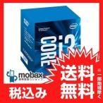 ★キャンペーン中★【新品未開封品(未使用)】Intel Core i3-7300 BOX (LGA1151) BX80677137300 4.00GHz 第7世代インテル※クーラー別売り