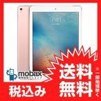 ★キャンペーン中★【新品未開封品(未使用)】 iPad Pro 9.7インチ Wi-Fiモデル 128GB [ローズゴールド] MM192J/A