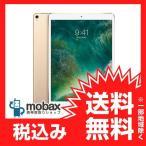 ★キャンペーン中★【新品未開封品(未使用)】 iPad Pro 10.5インチ Wi-Fiモデル 256GB [ゴールド] MPF12J/A