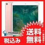 ★キャンペーン中★【新品未開封品(未使用)】 iPad Pro 10.5インチ Wi-Fiモデル 64GB [ローズゴールド] MQDY2J/A