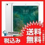 ★キャンペーン中★【新品未開封品(未使用)】 iPad Pro 10.5インチ Wi-Fiモデル 64GB [シルバー] MQDW2J/A