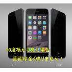 枠付きのぞき見防止フィルム iPhone8 iPhone8Plus iPhone6/6S 6Plus/6SPlus iPhone7/7Plus対応
