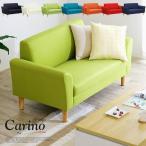 二人掛けソファ 2人掛けソファ ソファー 2人用 ラブソファ カリーノ3 7色対応 ファブリック PVC