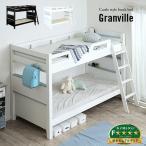 二段ベッド 2段ベッド グランビル 2色対応 耐荷重300kg 耐震 エコ塗装