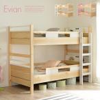 宮付き 二段ベッド Evian4エビアン4  ピンク ホワイト ブルー グリーン
