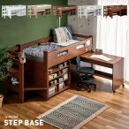階段/超ワイド本棚付/耐荷重180kgシステムベッド システムベット ロフトベッド STEPBASE3(ステップベース3) ライトブラウン/ナチュラル/ピンク/ブラウン