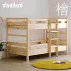 国産材 檜 ひのき 100 使用 二段ベッド KUSKUS  スタンダード