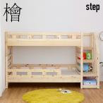 国産材 檜 ひのき 100 使用 二段ベッド KUSKUS  ステップ階段付