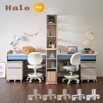 ショッピング学習机 学習机 ツインデスク ツイン 学習デスク デスク Halo2(ハロ2) 7色対応