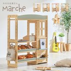 ショッピングままごと ままごと おままごと おもちゃ 子供用 女の子 男の子 お店屋さん 知育玩具 幼児 木のお店屋さん Marche(マルシェ) 2色対応