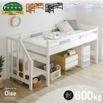 ロフトベット 階段 システムベッド 子供用ベッド 子供