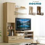 32v型まで対応/アシメントリーデザイン/大容量収納 ハイタイプ 幅120cm テレビ台 テレビボード 収納付き nocmo(ノクモ) ウッドナチュラル/ウッドブラウン