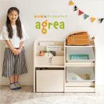 子供部屋 インテリア 収納 棚 キッズラック ランドセルラック 絵本棚 絵本ラック 本棚 おもちゃ箱 おもちゃ収納 agrea(アグリア) 幅84cm