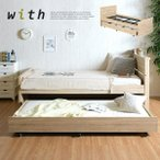 ウィズ 親子ベッド スライドタイプ