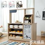 一部完成品 お店屋さんにもなる ワイドタイプ ままごとキッチン 木製 ままごとセット ごっこ遊び cook&store core+(コアプラス) 3色対応