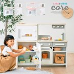 お店屋さんにもなる ままごとキッチン 冷蔵庫 木製 木のおもちゃ ままごとセット ごっこ遊び リバーシブルキッチンセット cook&store core(コア)
