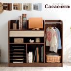 ランドセルラック キャスター付き ランドセル収納 キッズラック 子供部屋 おしゃれ 収納 棚 幅93cm Cacao(カカオ) ワイド 4色対応