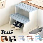 完成品/耐荷重80kg 子供用 ステップ 子供用踏み台 ロースツール キッズチェア 昇降 木製 おしゃれ ステップ台 2段 踏み台 Ritty(リッティー) 5色対応