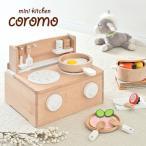 充実の13点セット/音が鳴る仕掛け ままごとキッチン おままごと ままごとセット 木製 キッチンツール 知育玩具 調理器具 ミニキッチン coromo(コロモ)
