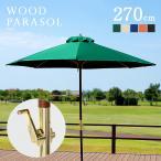ショッピングガーデン ガーデンファニチャー ガーデンパラソル パラソル WOOD PARASOL(ウッドパラソル) 270cm ベース無 5色対応