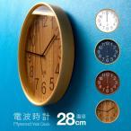 ショッピング掛け時計 掛け時計 壁掛け時計 電波時計 時計 おしゃれ 電波 天然曲げ木 Φ28cm 4色対応
