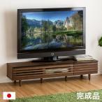 国産 テレビ台 ローボード テレビボード 150 TVボードロータイプ おしゃれ 収納 LEON(レオン) 幅150cm