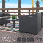 防水 軽量 ガーデンテーブルセット ガーデンファニチャーセット ガーデンチェア ラタン調 木目調 屋外 アウトドア おしゃれ ガーデンリビング 4点セット ODS-102