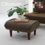 安心の日本製 オットマン スツール おしゃれ  Ottoman(オットマン)  15色対応