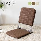 日本製 座椅子 折りたたみ座椅子 PLACE (プラス) YS-424