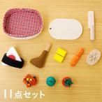 ままごとセット 木製 知育玩具 3歳〜 森の遊び道具シリーズ 手作りおべんとう 11点セット