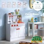 完成品/フィンランドパイン材天然木使用 ままごとキッチン おままごとキッチン ごっこ遊び Cook Roux(クックルー) 5色対応