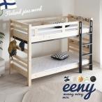 特許申請構造/耐荷重500kg 宮付き 宮棚付き 二段ベッド 2段ベッド 二段ベット 2段ベット Eeny(イーニー) 12色対応 アウトレット