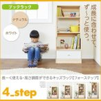 4-Step(フォーステップ) ブックラック 2色対応