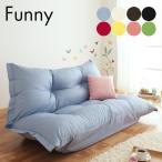 フロアリクライニングソファ Funny(ファニー) 2人掛け 8色対応 5段階リクライング 日本製